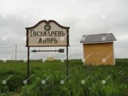 Государев двор